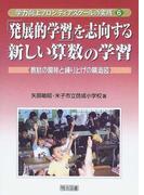 「発展的学習」を志向する新しい算数の学習 教材の開発と練り上げの構造図 (学力向上フロンティアスクールの実践)