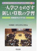 「一人学び」をめざす新しい算数の学習 授業研究のすすめ (学力向上フロンティアスクールの実践)