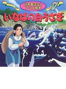いなばの白うさぎ (日本昔ばなしアニメ絵本)
