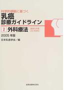 科学的根拠に基づく乳癌診療ガイドライン 2 外科療法 2005年版