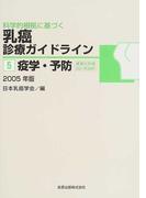 科学的根拠に基づく乳癌診療ガイドライン 5 疫学・予防 2005年版