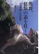 熊野、修験の道を往く 「大峯奥駈」完全踏破