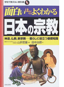 面白いほどよくわかる日本の宗教 神道、仏教、新宗教−暮らしに役立つ基礎知識