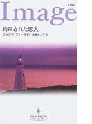 約束された恋人 (ハーレクイン・イマージュ)(ハーレクイン・イマージュ)