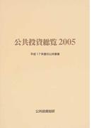 公共投資総覧 2005