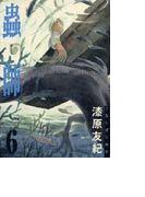 蟲師 6 (アフタヌーンKC)(アフタヌーンKC)