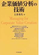 企業価値分析の技術