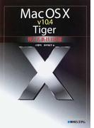 Mac OS Ⅹ v10.4 Tiger使える裏技120選