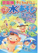 京阪神子どもがよろこぶ夏の水あそびスポットはここだ!