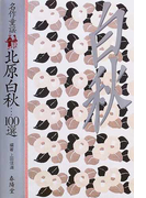 名作童謡北原白秋…100選