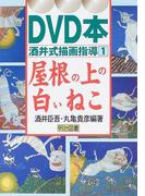 屋根の上の白いねこ (DVD本酒井式描画指導シリーズ)