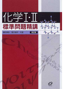 化学Ⅰ・Ⅱ標準問題精講 4訂版
