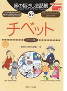 旅の指さし会話帳 65 チベット (ここ以外のどこかへ! アジア)