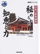 日本の世界遺産秘められた知恵と力 NHKスペシャル世界遺産 (NHKスペシャル)(NHKスペシャル)