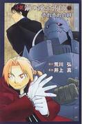 小説鋼の錬金術師 5 それぞれの絆 (Comic novels)