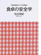 食卓の安全学 「食品報道」のウソを見破る
