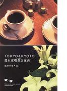 TOKYO&KYOTO隠れ家喫茶店案内 (Marble books)