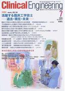 クリニカルエンジニアリング Vol.16No.7(2005−7月号) 特集活躍する臨床工学技士