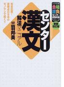 センター漢文解法マニュアル 新装改訂版 (大学受験合格請負センター試験対策シリーズ)