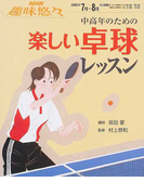 中高年のための楽しい卓球レッスン (NHK趣味悠々)