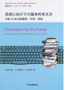 将来に向けての基本的考え方 今後10年の図書館・学習・情報