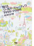 毎日ワールド・ミュージック 1998−2004