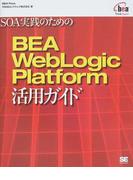 SOA実践のためのBEA WebLogic Platform活用ガイド (BEA press)