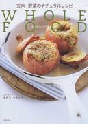 玄米・野菜のナチュラルレシピ ホールフードクッキング