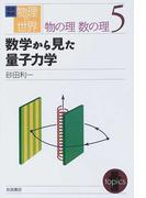 岩波講座物理の世界 物の理数の理5 数学から見た量子力学