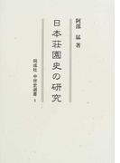 日本荘園史の研究 (同成社中世史選書)
