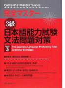 完全マスター3級日本語能力試験文法問題対策