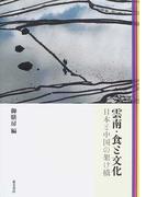 雲南・食と文化 日本と中国の架け橋