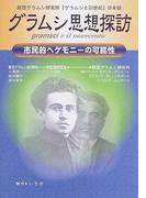 グラムシ思想探訪 市民的ヘゲモニーの可能性 財団グラムシ研究所『グラムシと20世紀』日本版