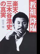 """""""教祖""""降臨 楽天・三木谷浩史の真実"""