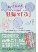 妊婦の「ぷ」 なんとかなるって!働く女性の妊娠コミック