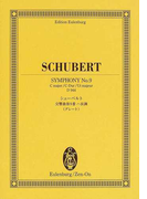 シューベルト交響曲第9番ハ長調D.944〈グレート〉 (オイレンブルク・スコア)