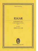 エルガー交響曲第1番変イ長調 (オイレンブルク・スコア)