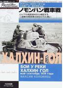ノモンハン戦車戦 ロシアの発掘資料から検証するソ連軍対関東軍の封印された戦い (独ソ戦車戦シリーズ)