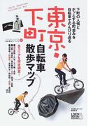 東京・下町自転車散歩マップ 下町の人情とホッとする町並みを自転車でのんびり巡る (自転車生活ブックス)