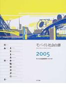 モバイル社会白書 2005