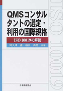 QMSコンサルタントの選定・利用の国際規格 ISO 10019の解説 (Management system ISO series)