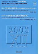 がん医療の現在 2000−12 第17回がんについての市民公開講演会記録