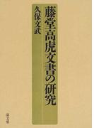 藤堂高虎文書の研究