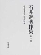 石井進著作集 第10巻 中世史と考古学・民俗学