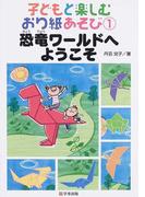 子どもと楽しむおり紙あそび 1 恐竜ワールドへようこそ
