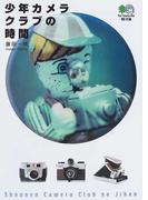 少年カメラクラブの時間 (枻文庫)(枻文庫)