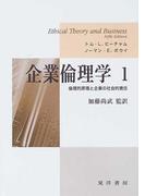 企業倫理学 1 倫理的原理と企業の社会的責任