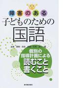 障害のある子どものための国語 個別の指導計画による読むこと・書くこと