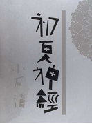 初夏神経 復刻 (日本写真史の至宝)