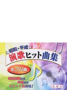 昭和・平成演歌ヒット曲集 パート1 全204曲